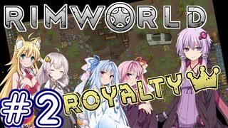 【Rimworld】貴族ゆかりが惑星脱出を目指
