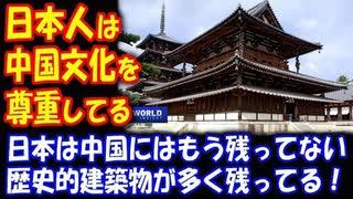 【海外の反応】 日本で 中国文化は 大切に