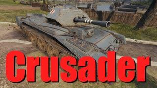 【WoT:Crusader】ゆっくり実況でおくる戦車戦Part703 byアラモンド