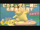 【名探偵】あかりがピカチュウと探偵するお話:part11【ピカチュウ】