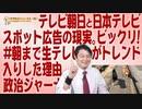 #630 テレ朝と日テレとスポット広告の現実。ビックリ!「#朝まで生テレビ」がトレンド入りした理由 みやわきチャンネル(仮)#770Restart630