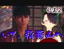 【仁王2】それは秀と吉の物語 20【虚ろなる魔城/半兵衛の奇策】