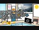 4/2【真相深入りゆっくりニュース】 「消防士のふりをする放火犯」だ!