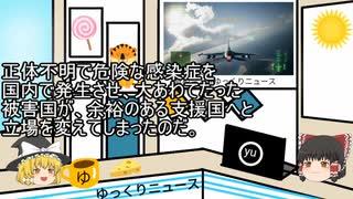 4/2【真相深入りゆっくりニュース】 「消