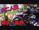 【女二人旅】東京→長野 下道400km 全然つかない!抜け出せない東京編【バイク女子】