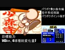 【パワポケ9】少森寺投手育成理論(パワポケポイント稼ぎ)【解説実況】