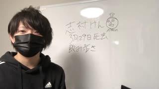 伊藤チャンネル「志村けんは新型コロナで