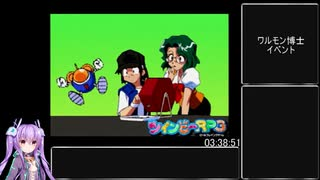 ツインビーRPG RTA 5時間18分50秒 part7