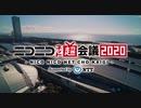 『ニコニコネット超会議2020』4月12日~4月19日開催!
