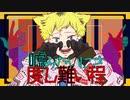JokerBoy / 初音ミク - アオワイファイ