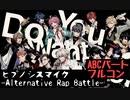 【ヒプマイARB】ヒプノシスマイク -Alternative Rap Battle-Aパート・Bパート・Cパート(EXPERT)【フルコン】