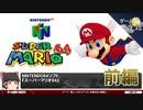 【スーパーマリオ64】3Dアクションゲームの礎【第73回前編-ゲーム夜話】