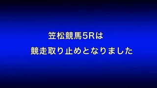 【笠松競馬】係員の退避前に発走→カンパイ→取り止め【2020年4月2日5R】