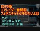 【地球防衛軍5】エアレイダー奮闘記 フォボスの恐ろしさを知る旅 M34 前編【実況】