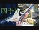 【オリジナルMV】「四季折々に揺蕩いて」-Guitar Cover!!- @ゆーと
