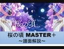 【デレステ】 桜の頃 MASTER+ 【ゆっくり解説】