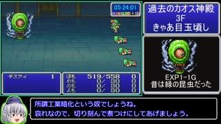 FF1(GBA)シーフ一人旅RTA_6時間1分49秒_