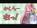 【VOICEROID実況】琴葉姉妹が行く6つのキノコ狩りPart6
