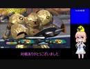 【EXVS2実況】桜乃そらと黄金スーモ Part.5【VOICEROID実況】