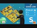 ゆっくり安全にGood Job! Part3【ゆっくり実況】