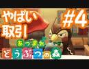 【実況】生き物大好きおじさんとフータ【あつ森】Part4