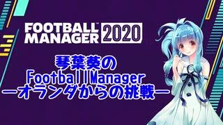 琴葉葵のFootballManager 3【FM2020】