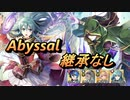 【FEH】神階英雄戦 謎多き者 ブラミモンド アビサル 配布のみ 継承なし