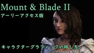 【mount&blade2】キャラグラ移行方法+配布
