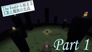 The Endから始まる工業と魔術の生活 Part1