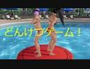 【DOAX3】女の子とバカンスしよう!DOAX3実況プレイpart4