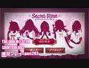 アイドルマスターシャイニーカラーズ【シャニマス】実況プレイpart262【Secret×Rose】