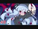 【Dead by Daylight】おねえちゃんを殺したい#8【VOICEROID実況】