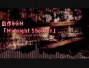 【オリジナル曲】Midnight Shooter【フリーBGM】