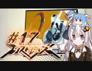 【エクストルーパーズ】ギンギラ一番星を私は目指す! #17【VOICEROID実況】
