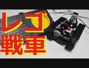 【LEGO】レゴでスペシャルな戦車作った【ゆっくり】
