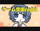 <ラジオ企画>ゲーム音楽night ~開催のお知らせ~ 【実況者杯15後夜祭】