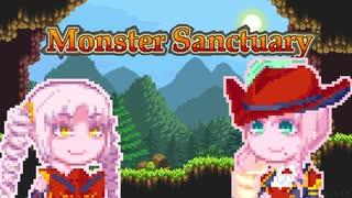 【MonsterSanctuary】もんさくそらさん