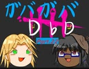 【DbD】ガバガバDBD Part.22