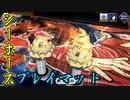 【ゆっくり実況】シーホースプレイマットでFGOマイクラを遊ぶ...
