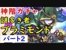 【FEH_592】「 謎多き者 ブラミモンド 」ガチャ引いてく! Part.2 神階英雄ブラミモンド  【 ファイアーエムブレムヒーローズ 】 【 Fire Emblem Heroes 】