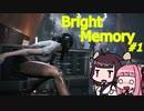 エチエチな娘が浮遊大陸でスタイリッシュに謎を探る#1【Bright Memory】【あかきり実況】