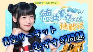 【超速GP】徳井青空のオタクが青空サーキ