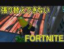 おそらく中級者のフォートナイト実況プレイPart239【Switch版...