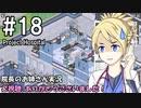 【Project Hospital】院長のお姉さん実況【病院経営】 18