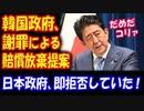 【海外の反応】 徴用工問題で、 謝罪をすれば 賠償を放棄する案を 韓国が 日本側に提示 → 日本側 即拒否