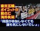 【海外の反応】 東京五輪 参加しない動き 韓国の 対応に 外国人びっくり 「正気なのか?」
