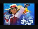 1990年04月13日 TVアニメ ふしぎの海のナディア イメージソング 「Bye Bye Blue Water(Version2)」(鷹森淑乃、日高のり子、他)
