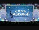 【ノンストップメドレー】アイドルマスター きらぼしヒットパレード!