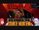 [レトロFPS]DukeNukem3Dをやる part3[琴葉姉妹実況]