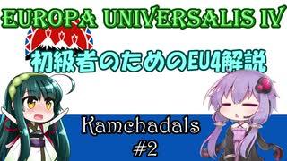 【EU4】初級者のためのEU4解説 #2【カムチ